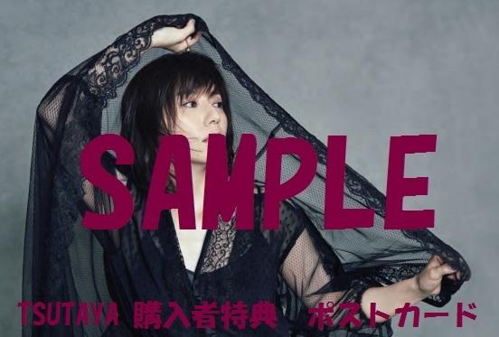 【TSUTAYA RECORDS/TSUTAYA オンラインショッピング限定】ポストカード