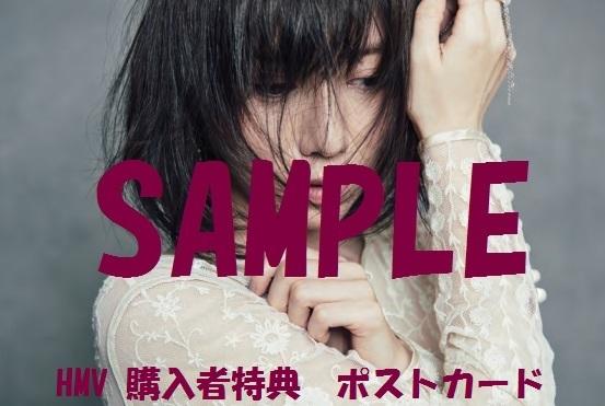 【HMV 全国各店/ローチケHMV限定】ポストカード