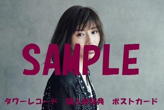 【TOWER RECORDS 全国各店/タワーレコードオンライン限定】ポストカード