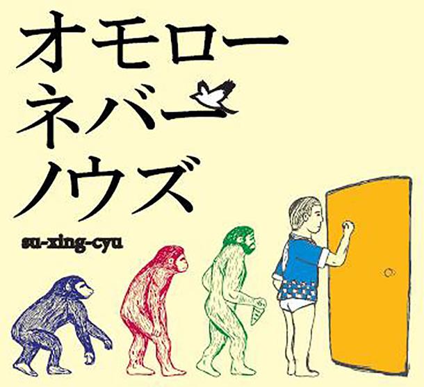 「オモローネバーノウズ」収録アルバム『オモローネバーノウズ』/四星球