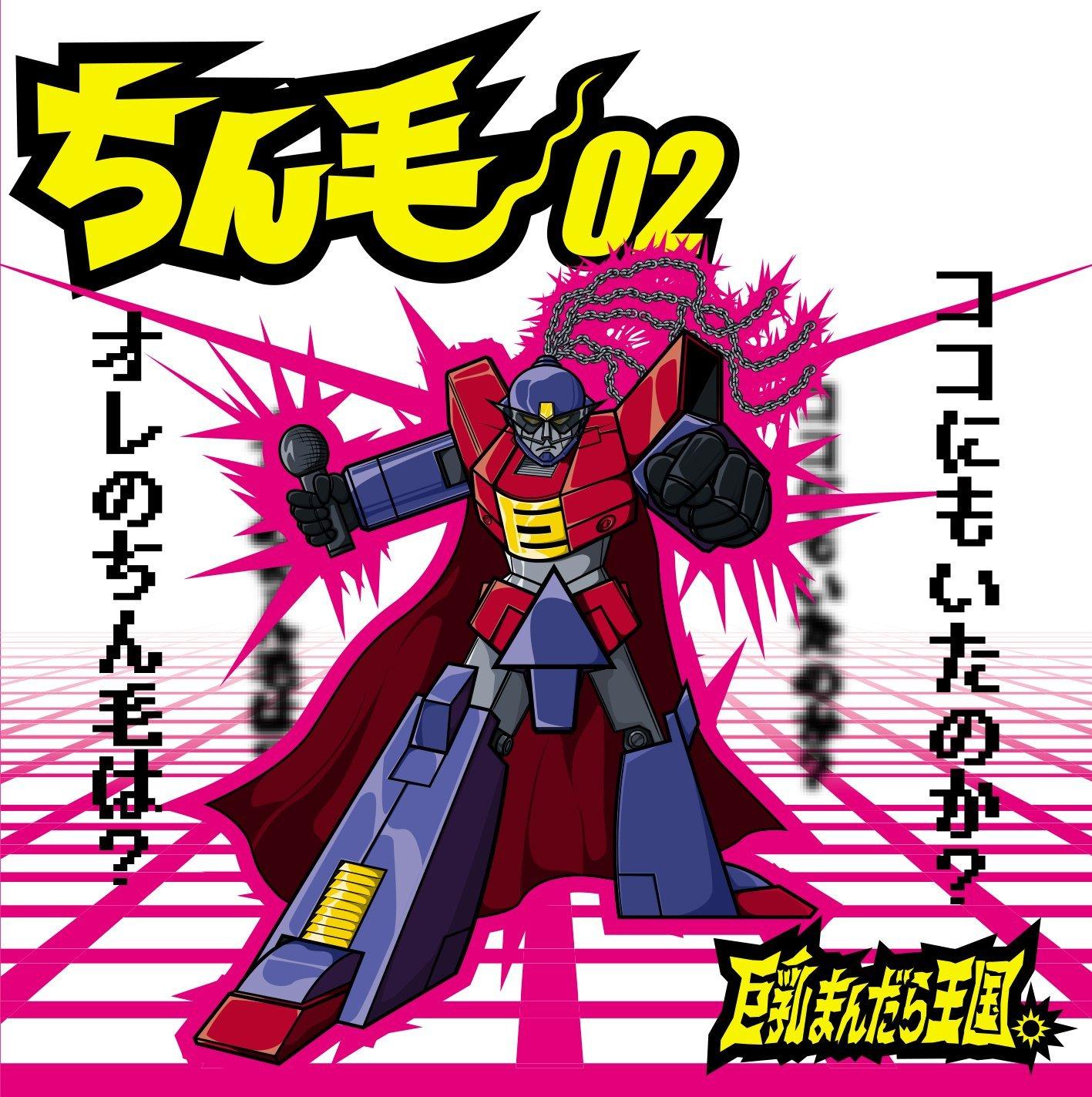 「ちん毛02」収録アルバム『ちん毛02』/巨乳まんだら王国