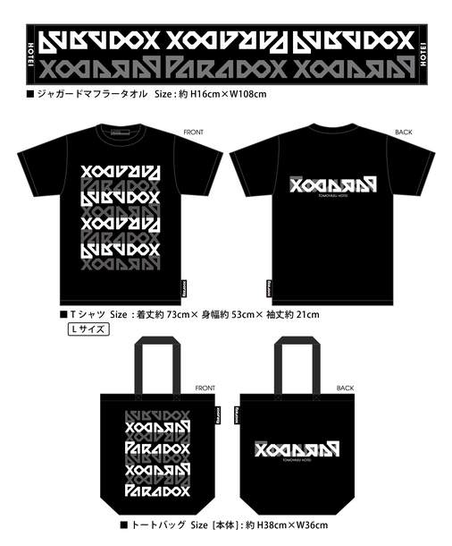 アルバム『Paradox』【完全数量限定盤 Paradox Boxセット】封入グッズ