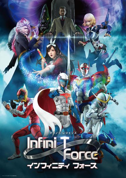 タツノコプロ55周年記念作品『Infini-T Force』 (C) タツノコプロ/Infini-T Force製作委員会
