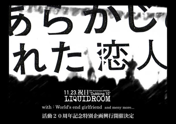 """あらかじめ決められた恋人たちへ 20th anniversary """"Dubbing 10"""" SPECIAL"""