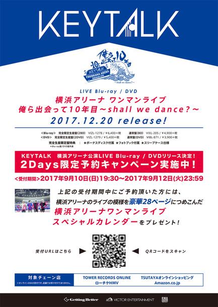 『横浜アリーナ ワンマンライブ 俺ら出会って10年目~shall we dance?~』 LIVE Blu-ray/DVD 2Days限定予約キャンペーン