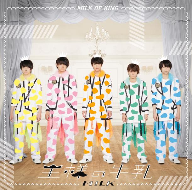 アルバム『王様の牛乳』【スペシャル盤】(CD+DVD)