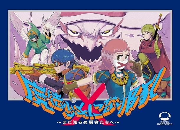 アルバム『魔法少女になり隊〜まだ知らぬ勇者たちへ〜』【完全無敵の初回盤X】(CD+DVD)