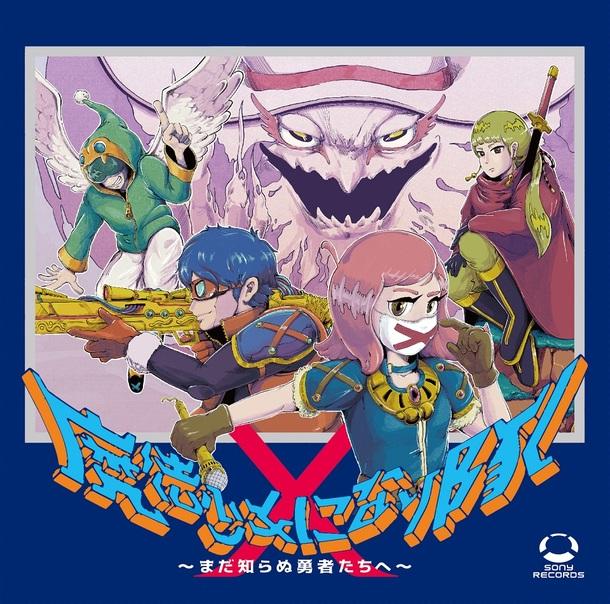 アルバム『魔法少女になり隊〜まだ知らぬ勇者たちへ〜』【通常盤】(CD)