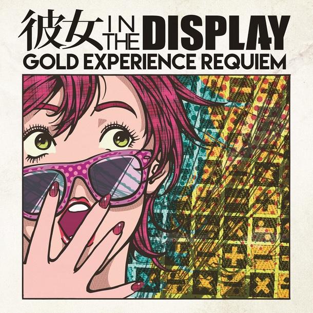 ミニアルバム『GOLD EXPERIENCE REQUIEM』