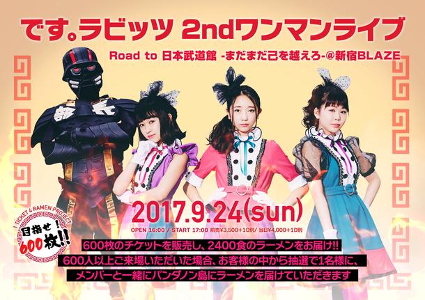 『です。ラビッツ 2nd ワンマンライブ@新宿BLAZE 「Road to 日本武道館」〜まだまだ己を越えろ〜』