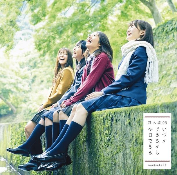 シングル「いつかできるから今日できる」【初回仕様限定盤 Type-C】(CD+DVD)