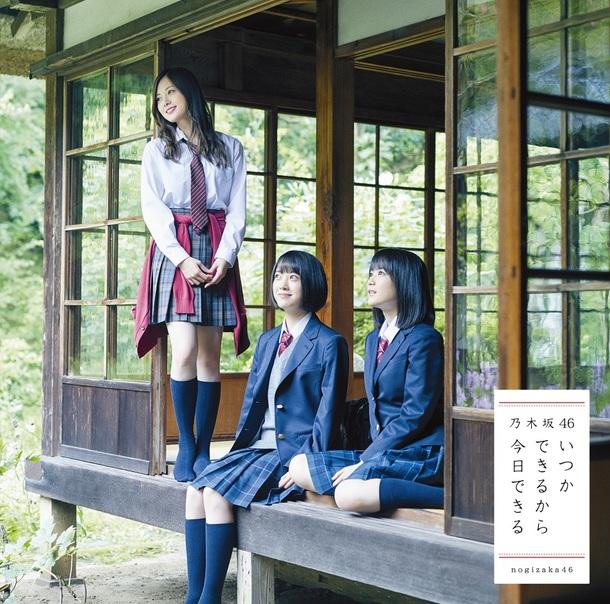 シングル「いつかできるから今日できる」【初回仕様限定盤 Type-B】(CD+DVD)