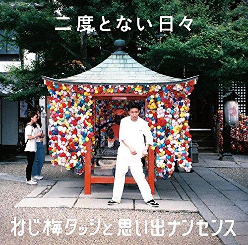 「生きてきた数」収録アルバム『二度とない日々』/ねじ梅タッシと思い出ナンセンス