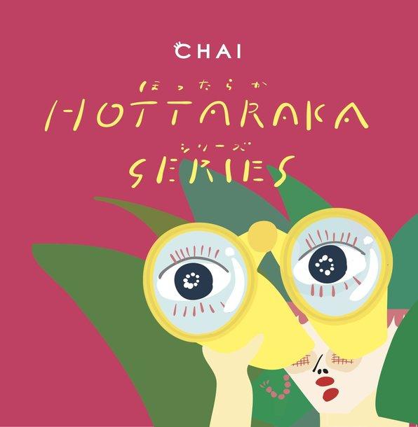 「ぎゃらんぶー」収録EP『ほったらかシリーズ』/CHAI