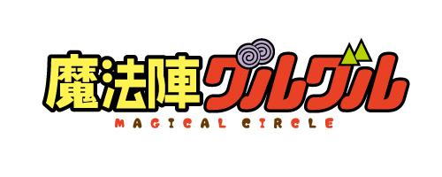 TVアニメ『魔法陣グルグル』ロゴ  (C)衛藤ヒロユキ/SQUARE ENIX・「魔法陣グルグル」製作委員会