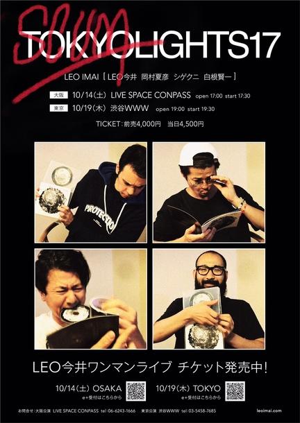 ワンマンツアー『TOKYO LIGHTS 17』