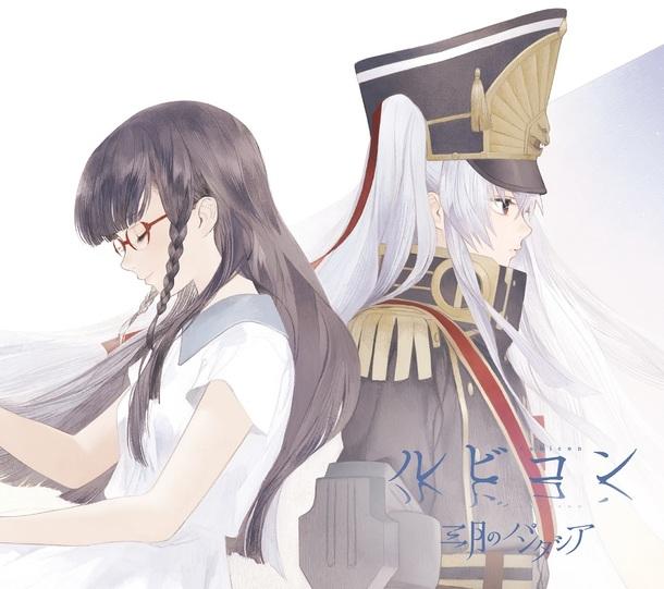 シングル『ルビコン』【期間生産限定盤】
