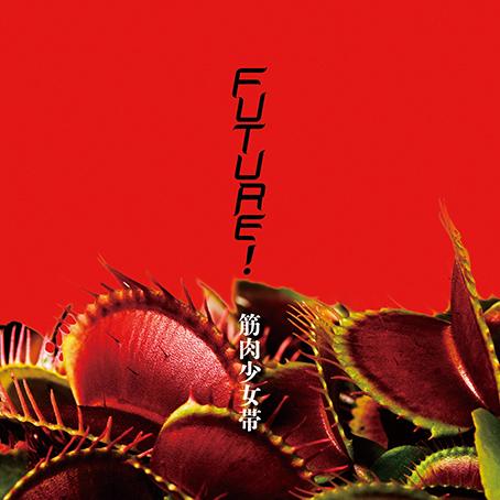 アルバム『Future!』