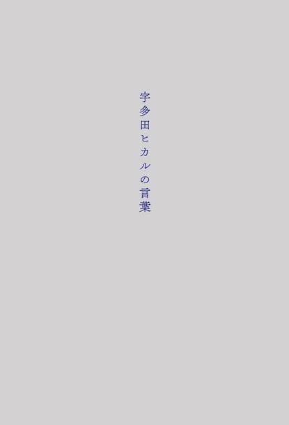 歌詞集「宇多田ヒカルの言葉」