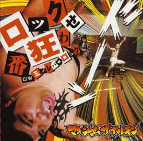 「ミノレバ☆ロック」収録シングル「ロック番狂わせ/ミノレバ☆ロック」/マキシマム ザ ホルモン
