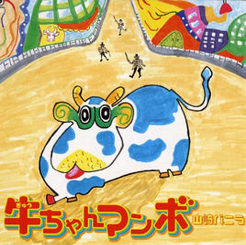 「牛ちゃんマンボ」/山崎バニラ
