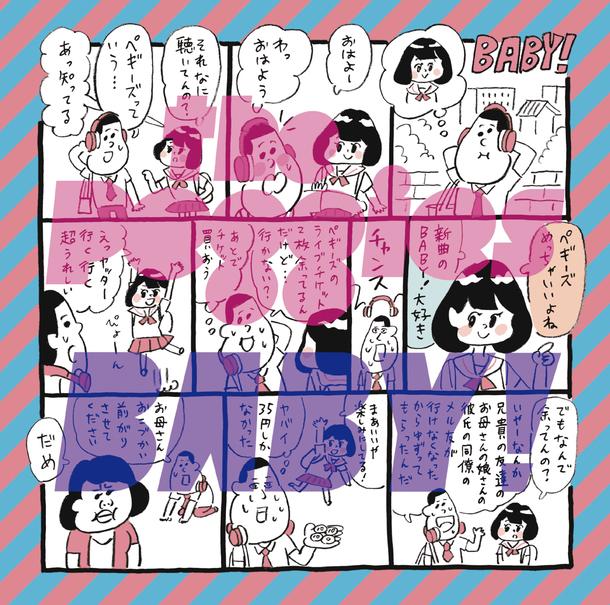 シングル「BABY!」【初回生産限定盤】