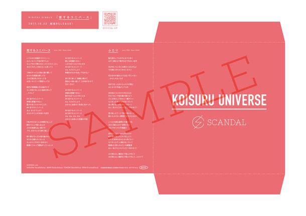 「恋するユニバース」ツアー会場特典 特製組み立て式紙ジャケット サンプル画像