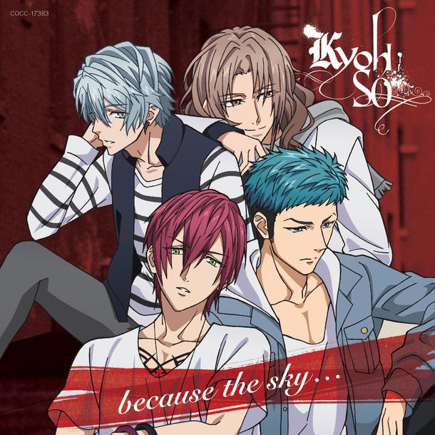 シングル「because the sky...」【限定盤】