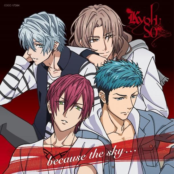 シングル「because the sky...」【通常盤】
