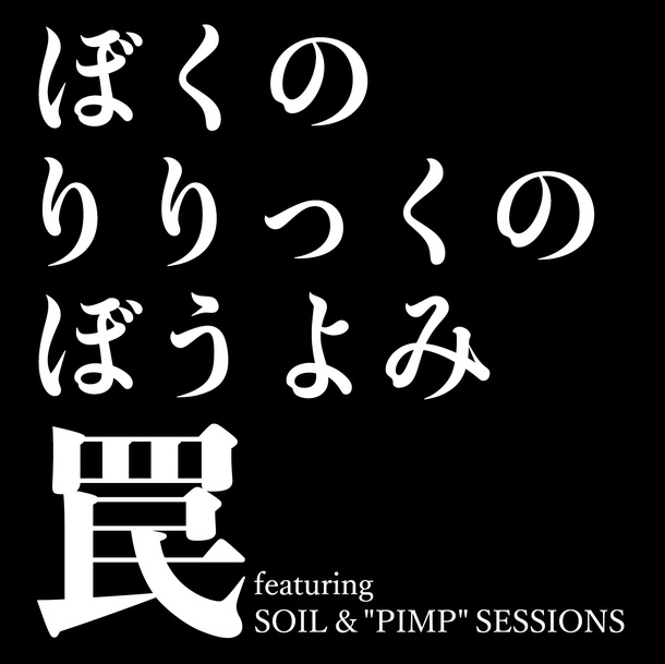 配信曲「罠 featuring SOIL&