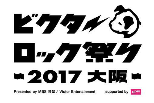 『ビクターロック祭り2017大阪×MBS音祭~supported by uP!!!』ロゴ