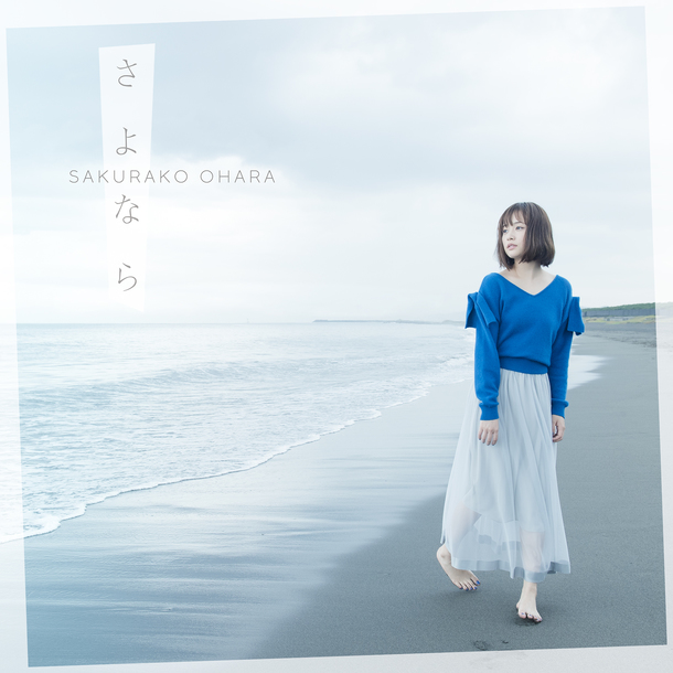 シングル「さよなら」【初回限定盤B】