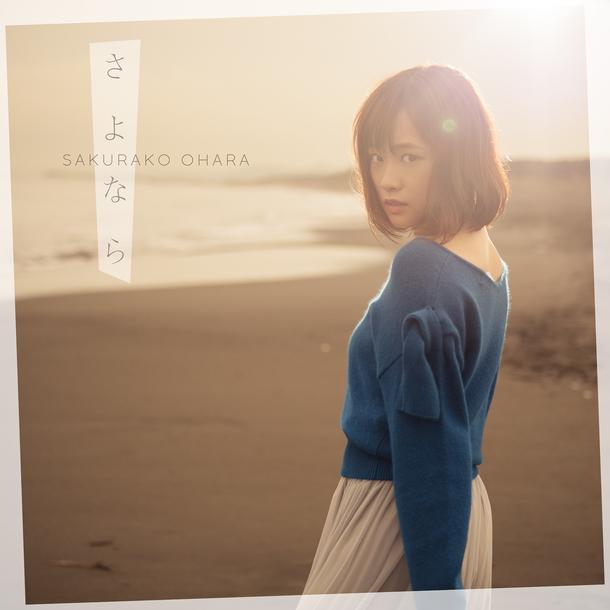 シングル「さよなら」【初回限定盤A】