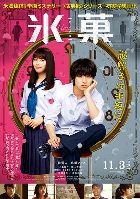 『氷菓』 11月3日(金)全国公開 ©2017「氷菓」製作委員会 配給:KADOKAWA