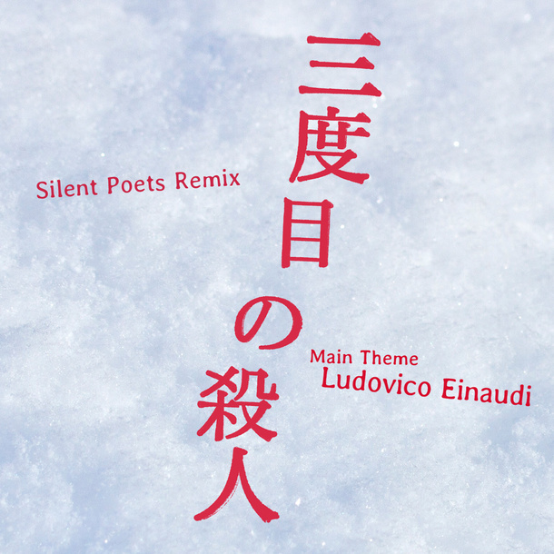 アルバム『The Main Theme of The Third Murder (SILENT POETS Remix)』
