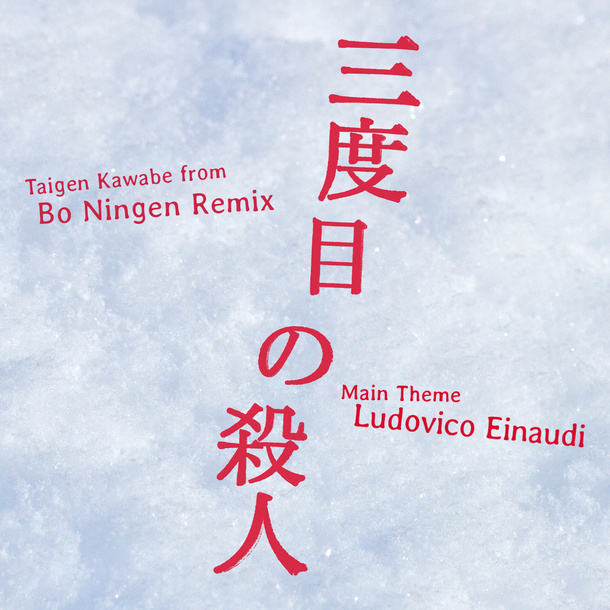 アルバム『The Main Theme of The Third Murder (Taigen Kawabe from BO NINGEN REMIX)』