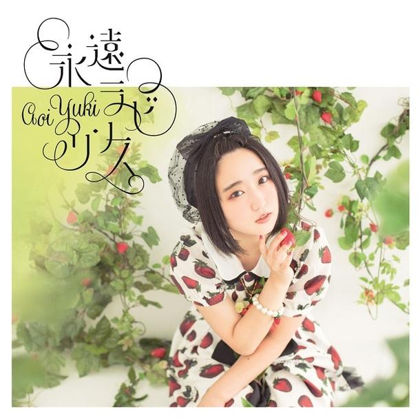 シングル「永遠ラビリンス」【初回限定盤】(CD+DVD)