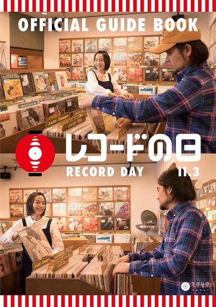 のん×堀込泰行「レコードの日」オフィシャルブック版