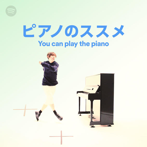 Spotify限定プレイリスト「ピアノのススメ ~You can play the piano~」