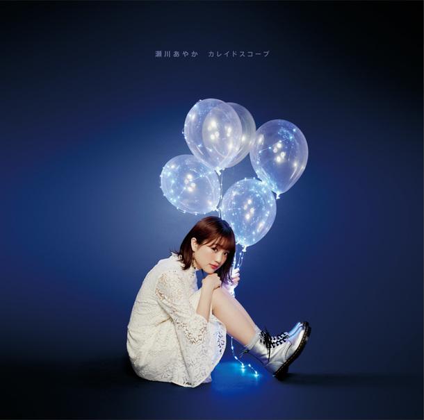 シングル「カレイドスコープ」【初回限定盤】(CD+DVD)
