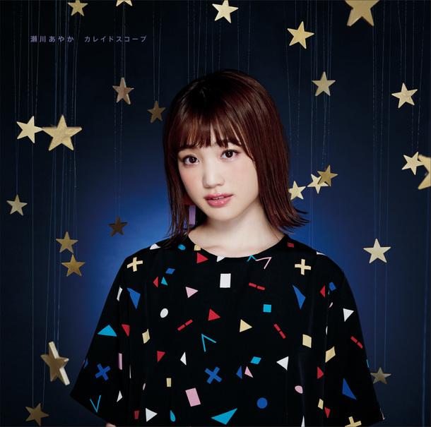 シングル「カレイドスコープ」【通常盤】(CD)