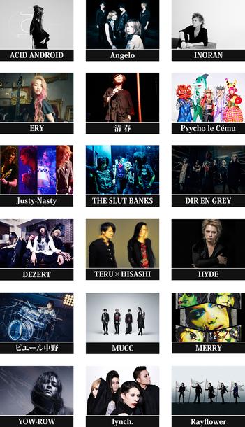 アルバム『D'ERLANGER TRIBUTE ALBUM ~Stairway to Heaven~』参加アーティスト