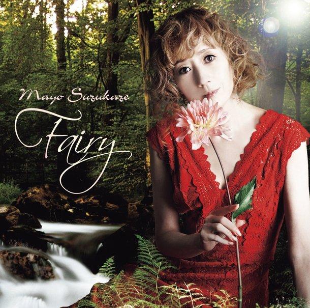 「ミッドサマー・イブ」収録アルバム『Fairy』/涼風真世