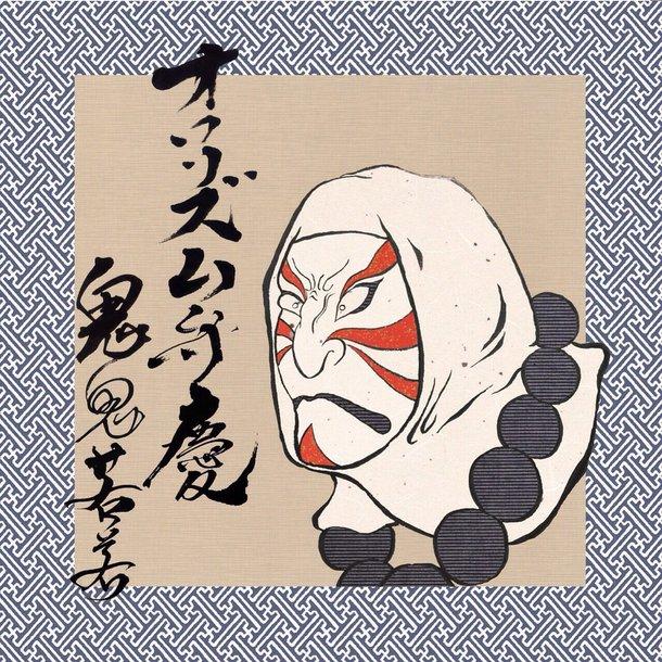 「酒呑童子」収録アルバム『鬼鬼若若』/オワリズム弁慶