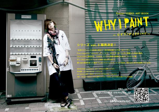 ART BOOK『WHY I PAINT  〜なぜボクがえをかくのか〜』VOL.3 フライヤー