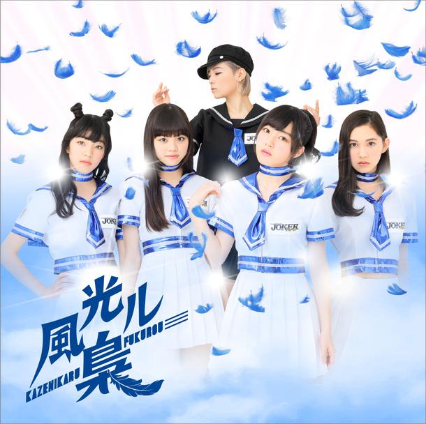 ミニアルバム『風光ル梟』【Type-A】(CD+DVD)