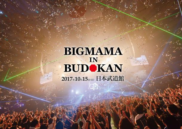 DVD『BIGMAMA in BUDOKAN』