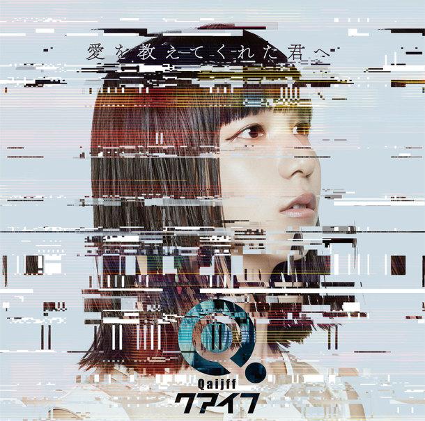 シングル「愛を教えてくれた君へ」【通常盤初回仕様】(CD)