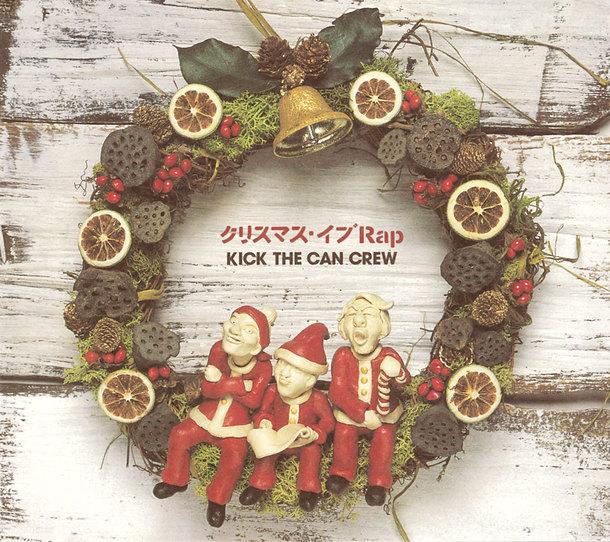KICK THE CAN CREW、「クリスマス・イブRap」配信限定リリース決定 ...