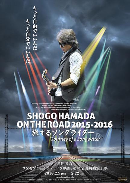 """映画『SHOGO HAMADA ON THE ROAD 2015-2016 『旅するソングライター』 """"Journey of a Songwriter""""』"""